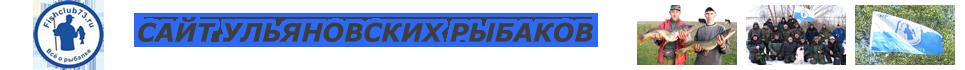 Сайт Ульяновских Рыбаков