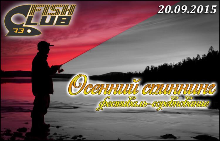 Осенний-спиннинг-2015