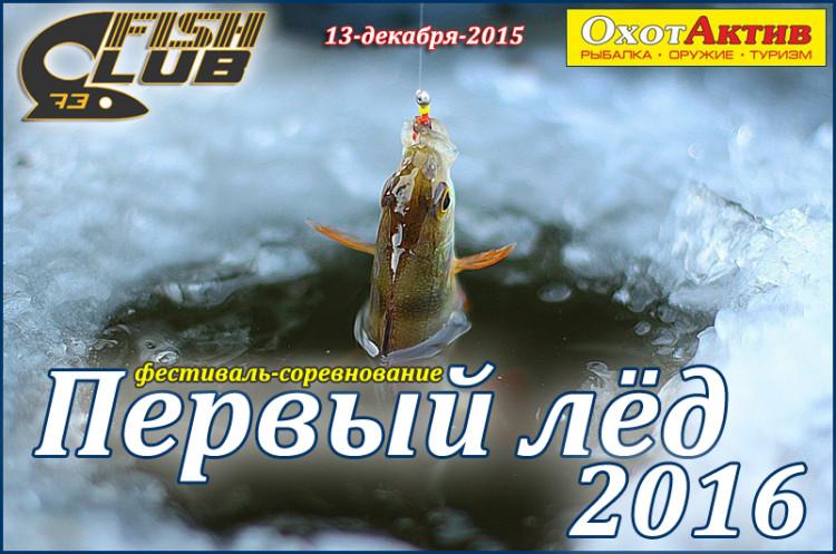 Первый-лед-2015-2016_big