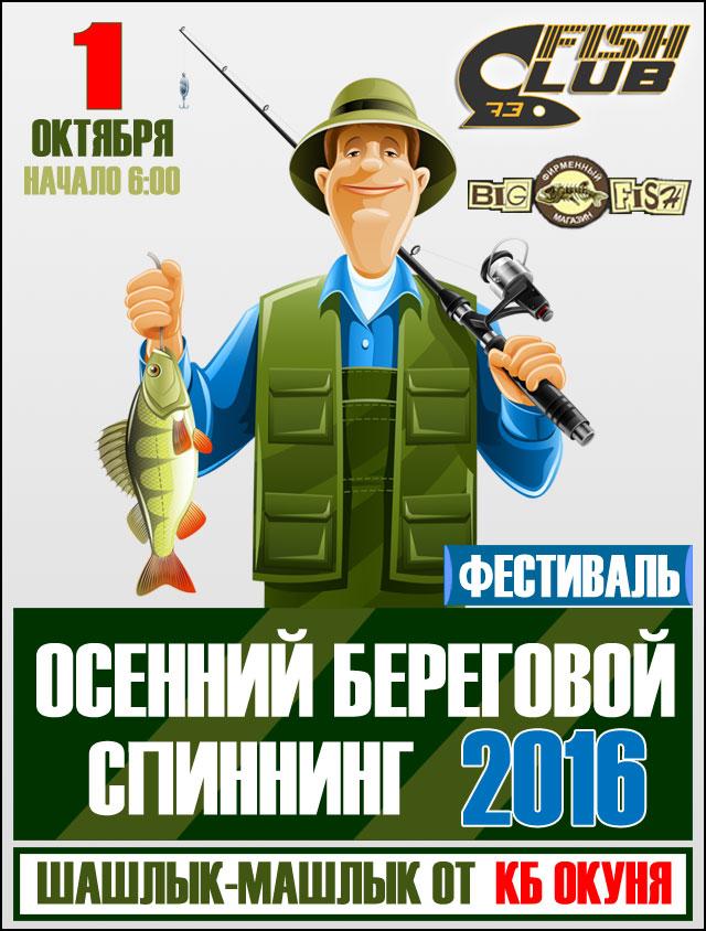 Осенний-спиннинг-2016_1