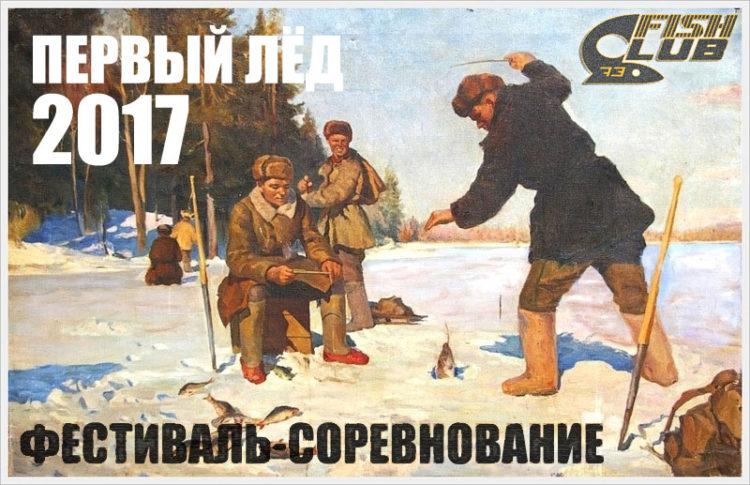 pervyiy-led-2016-2017
