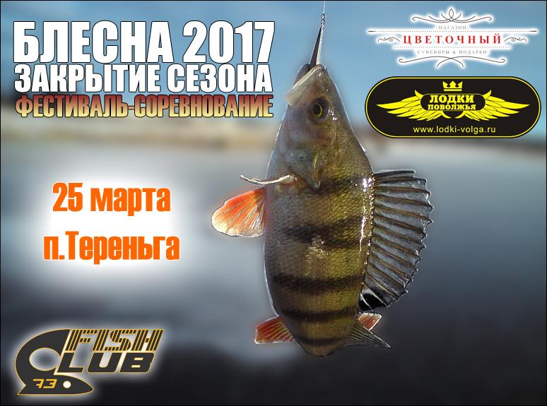 Блесна-2017-Закрытие-сезона